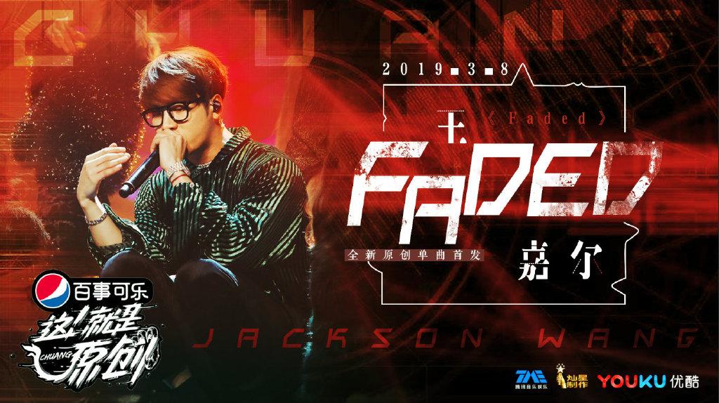 3.王嘉尔演唱全新单曲《FADED》.jpg
