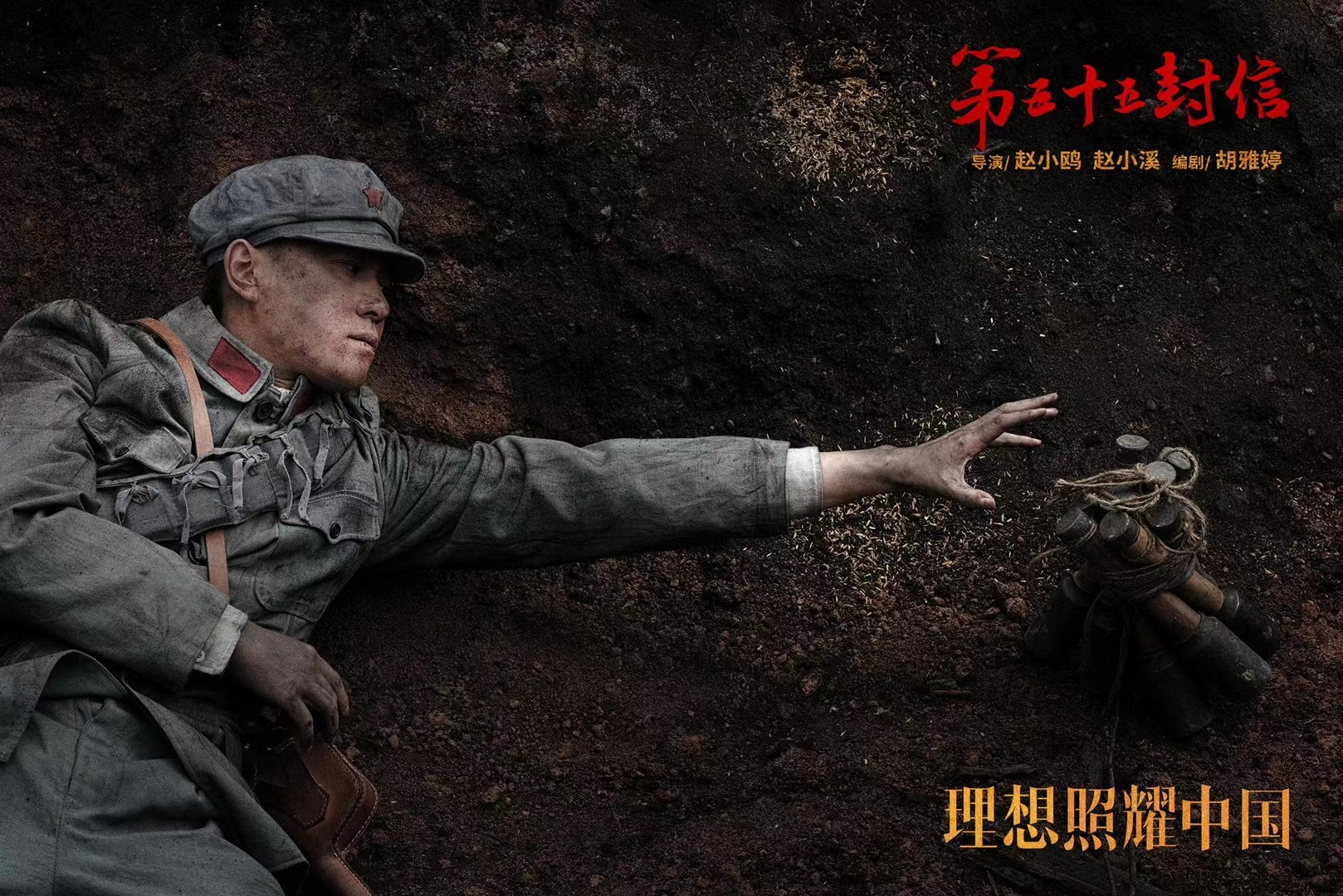 《理想照耀中国》本周赵丽颖畲族造型惹期待 (2).jpg