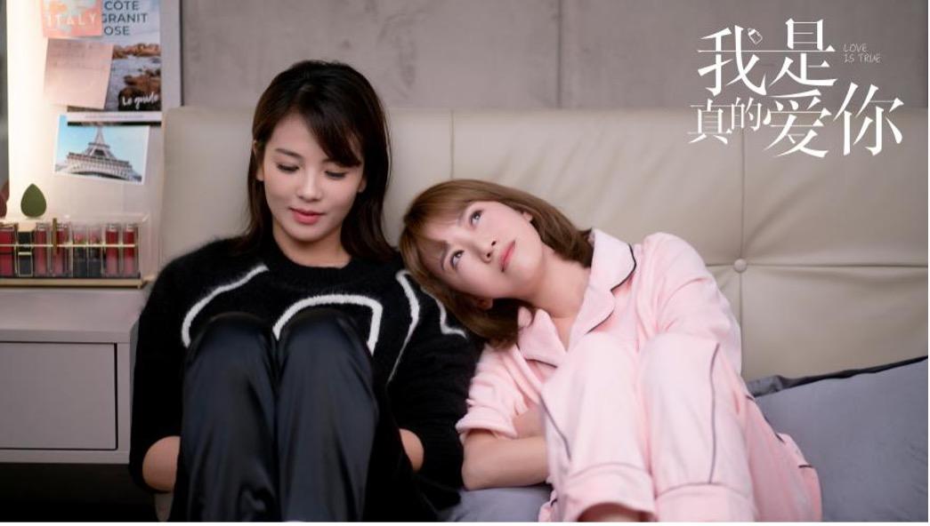 """《我是真的爱你》 热播 萧嫣遭遇""""职场霸凌""""指控 (2).jpg"""