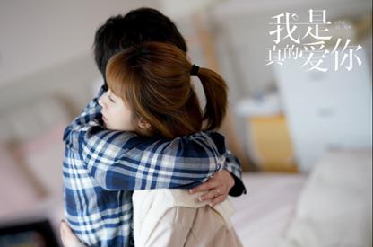 《我是真的爱你》 萧嫣齐彬感情持续升温 (1).jpg