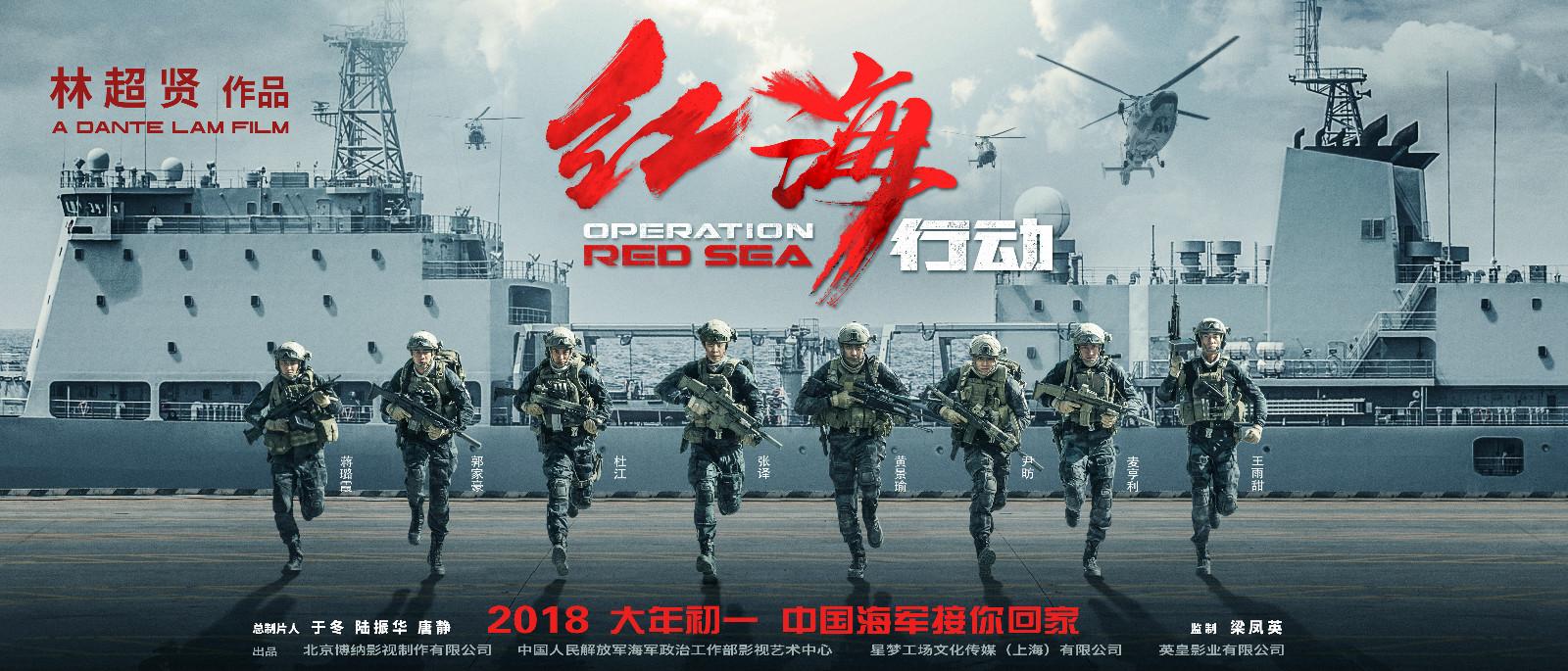 1.《红海行动》定档海报.jpg