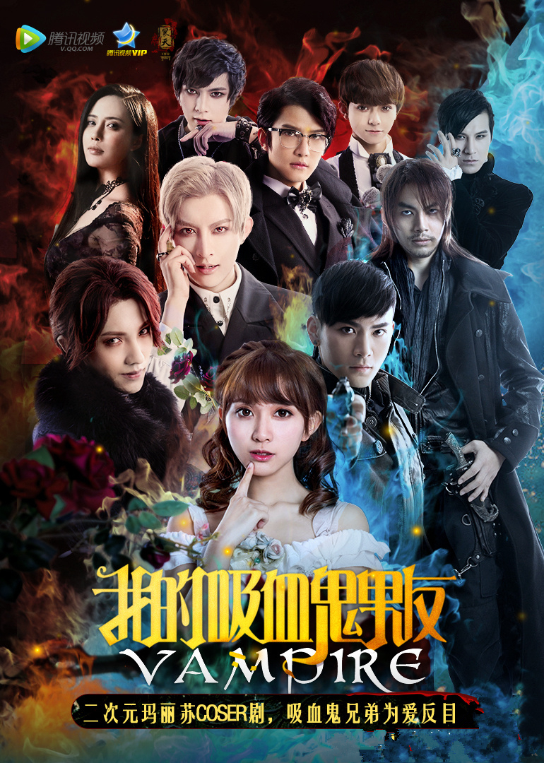 天祁文化-《我的吸血鬼男友》第一季海报.jpg