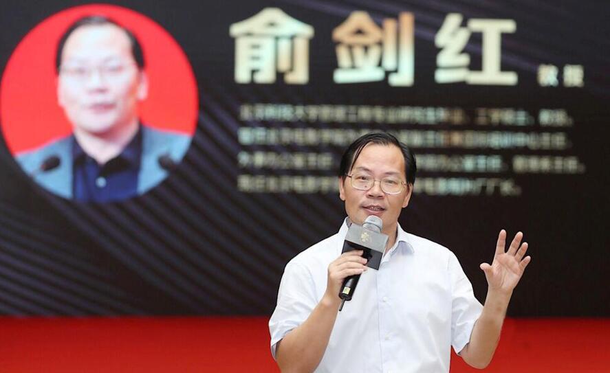 北京电影学校副校长、青年电影制片厂厂长俞剑红.jpg