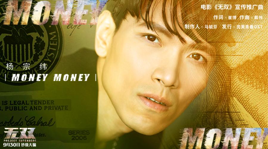 1.《Money Money》封面banner.jpg