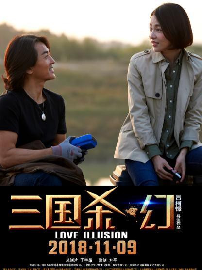 电影《三国杀·幻》电影主题曲上线 (2).jpg