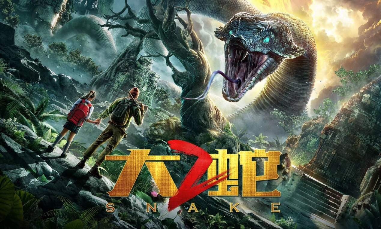 《大蛇2》正式开机 (1).jpg