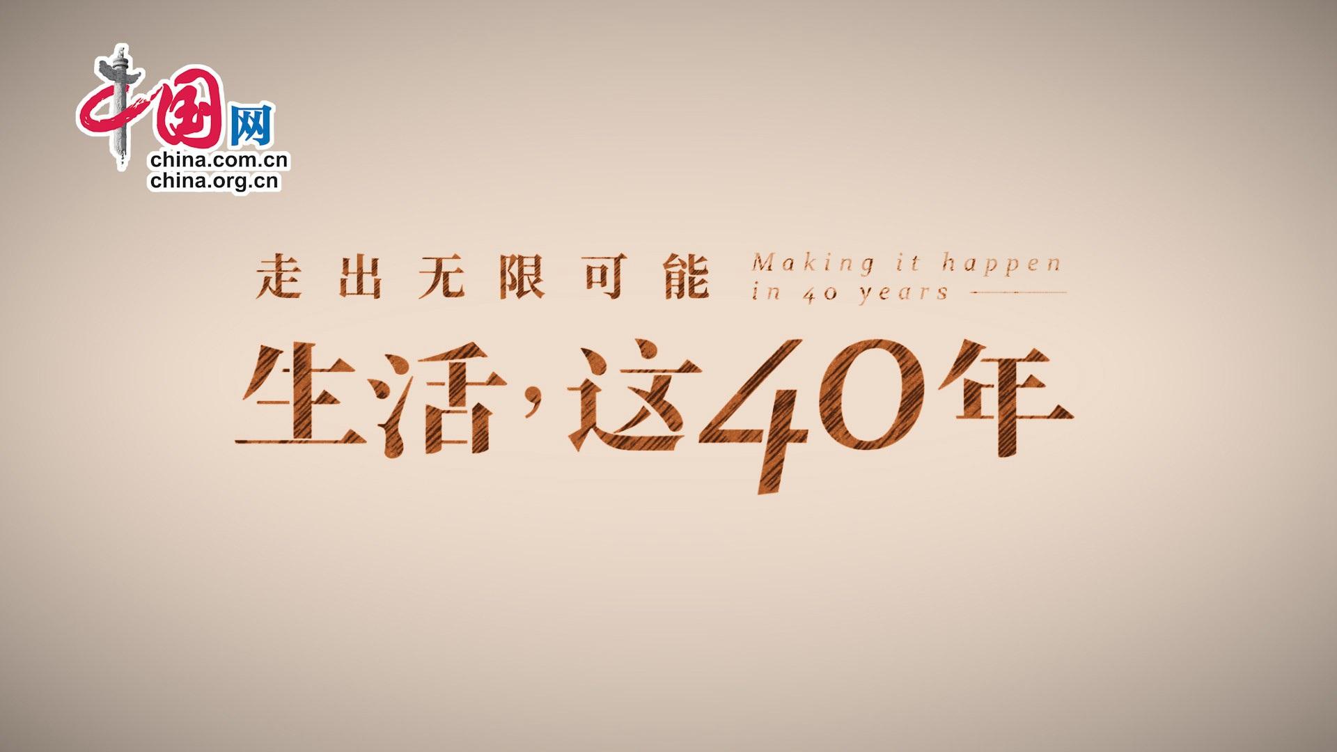 中国网《中国3分钟》 (4).jpg
