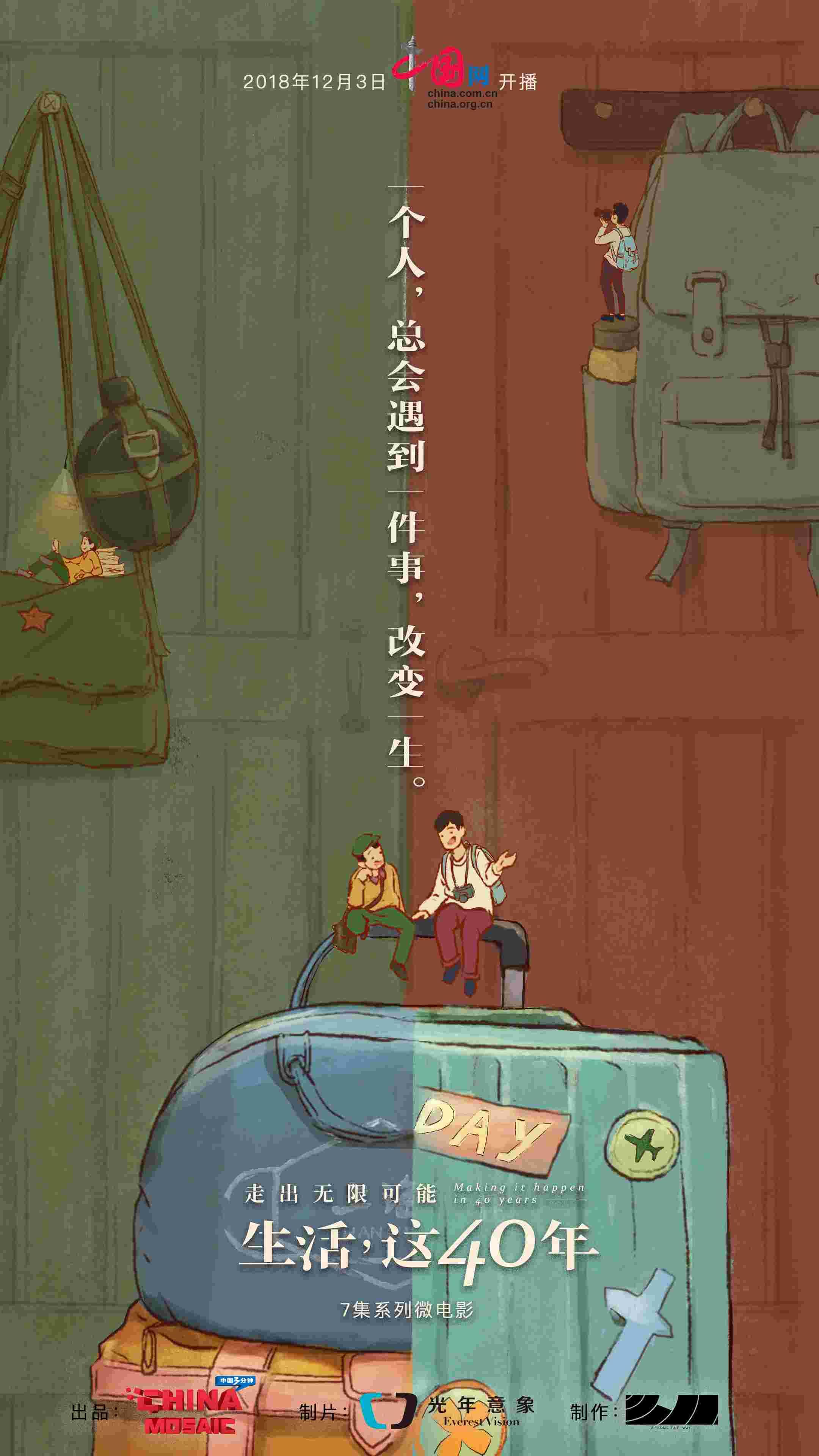 中国网《中国3分钟》 (1).jpg