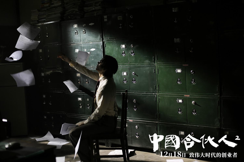 《中国合伙人2》剧照3.jpg