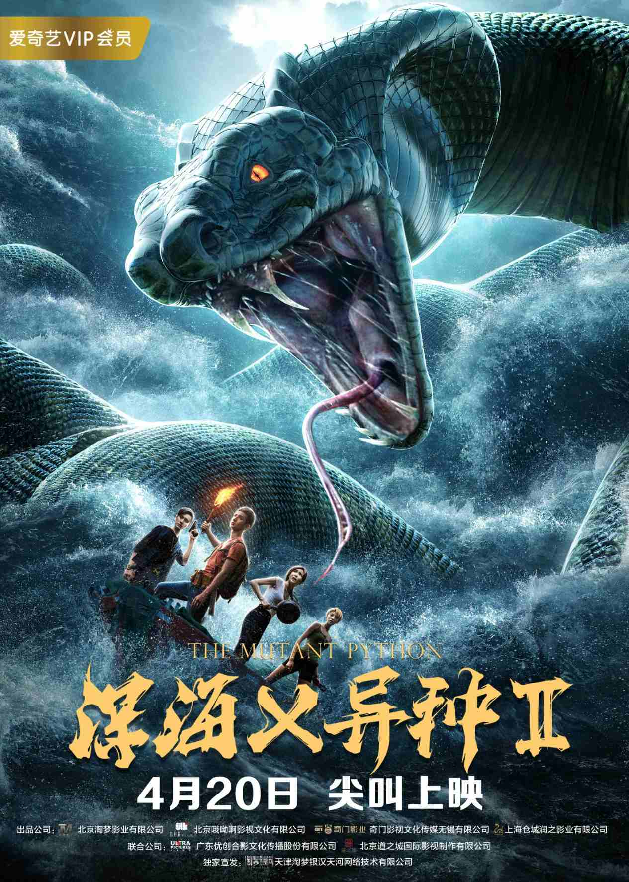 《深海X异种2》上线在即 (1).jpg