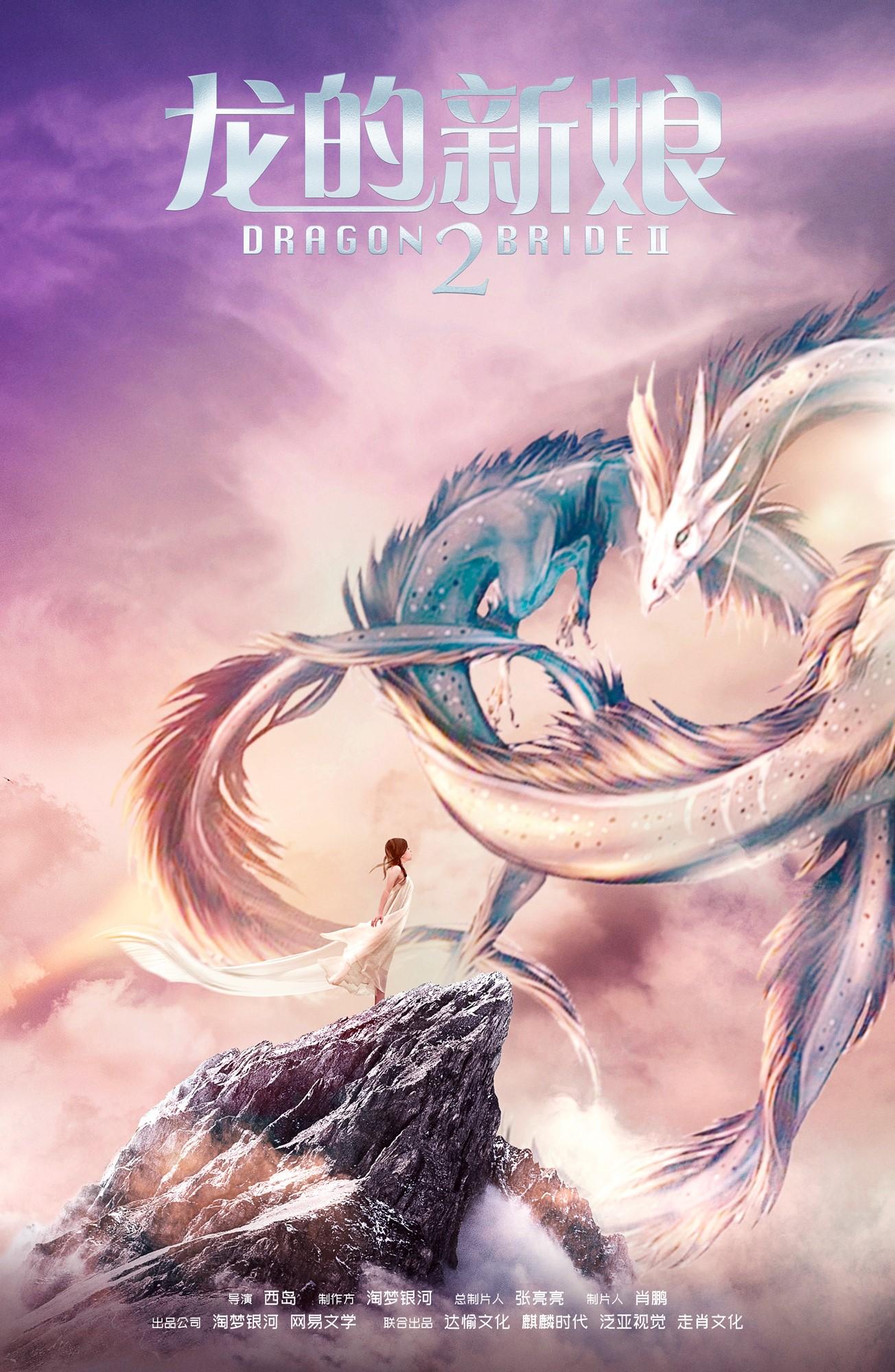 《龙的新娘》海报.jpg