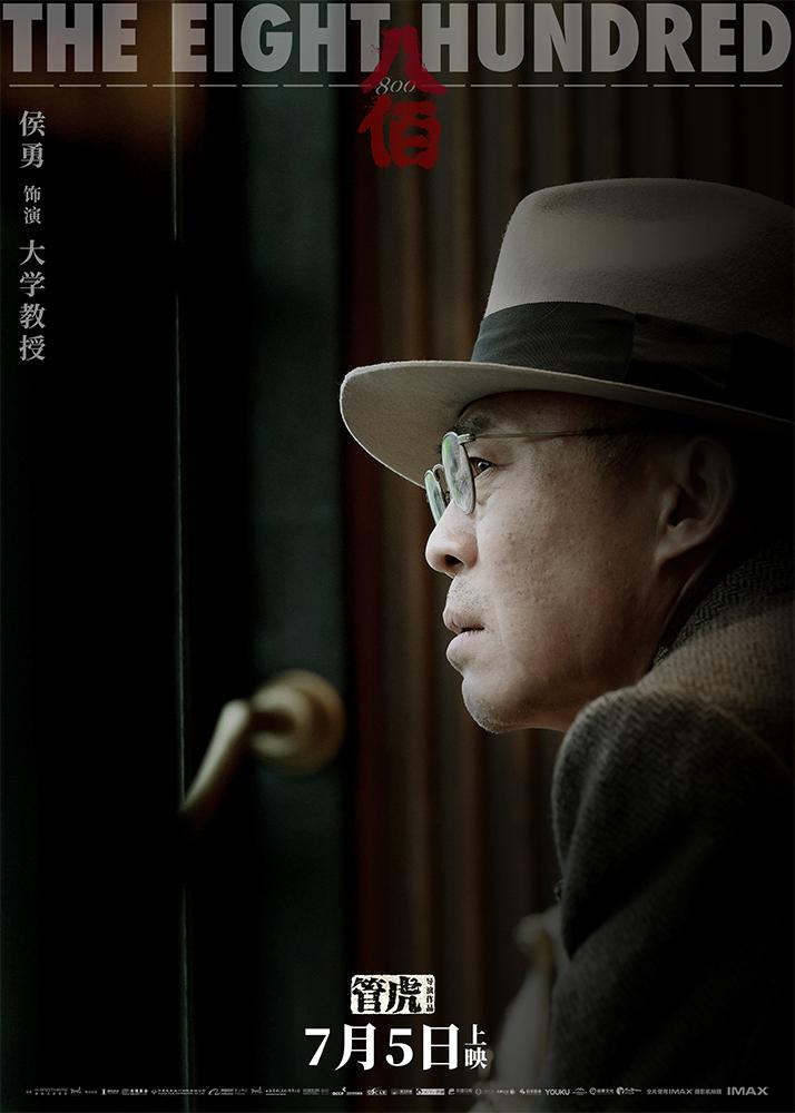 【4】乱世群像图之大学教授 由侯勇饰演(摄影:白小妍).jpg