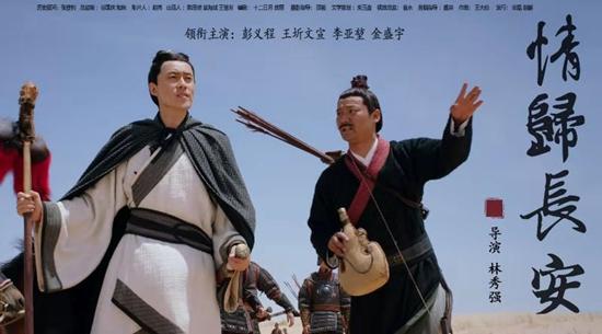 2《情归长安》海报.jpg