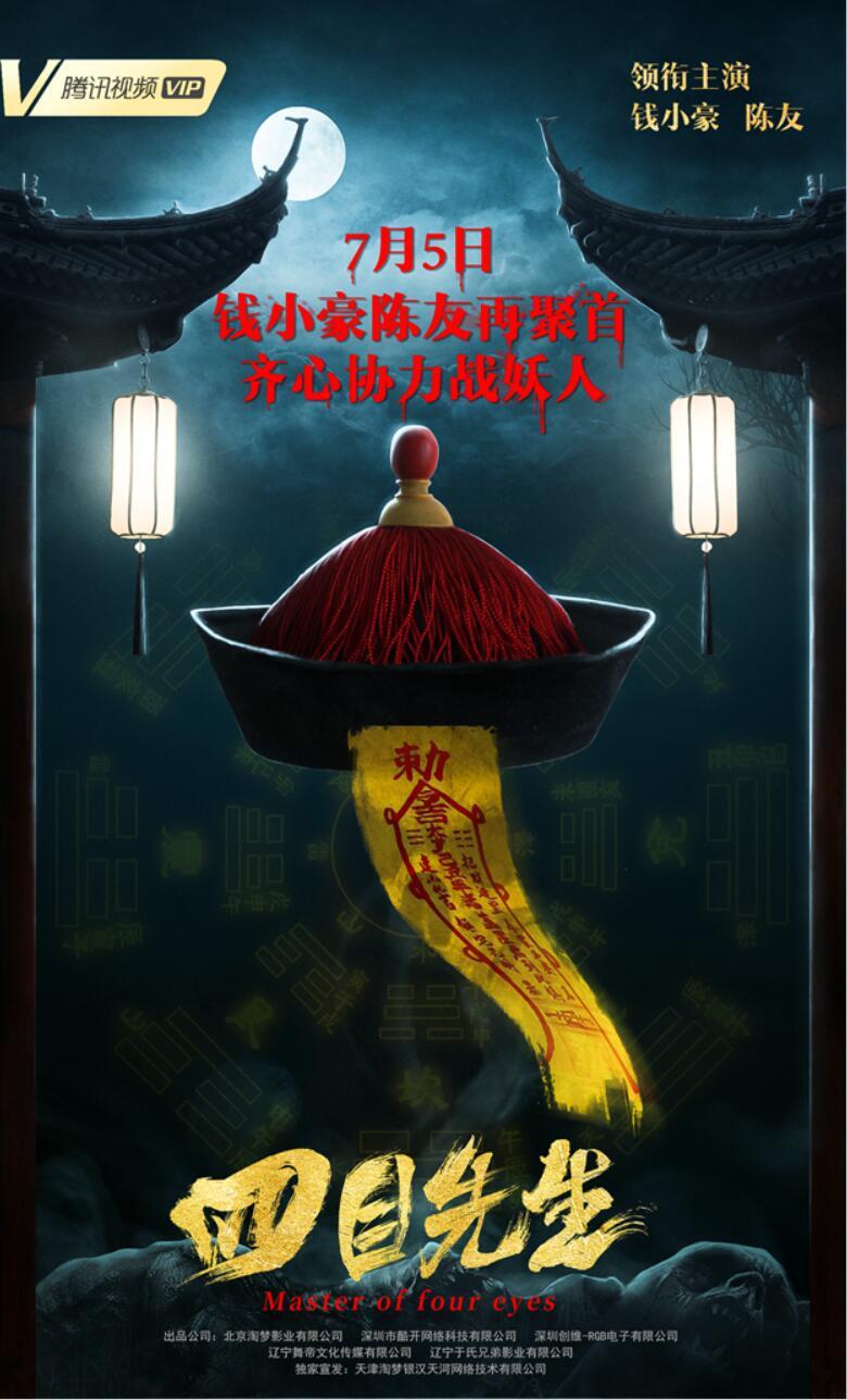《四目先生》7月5日騰訊獨家上線 (1).jpg