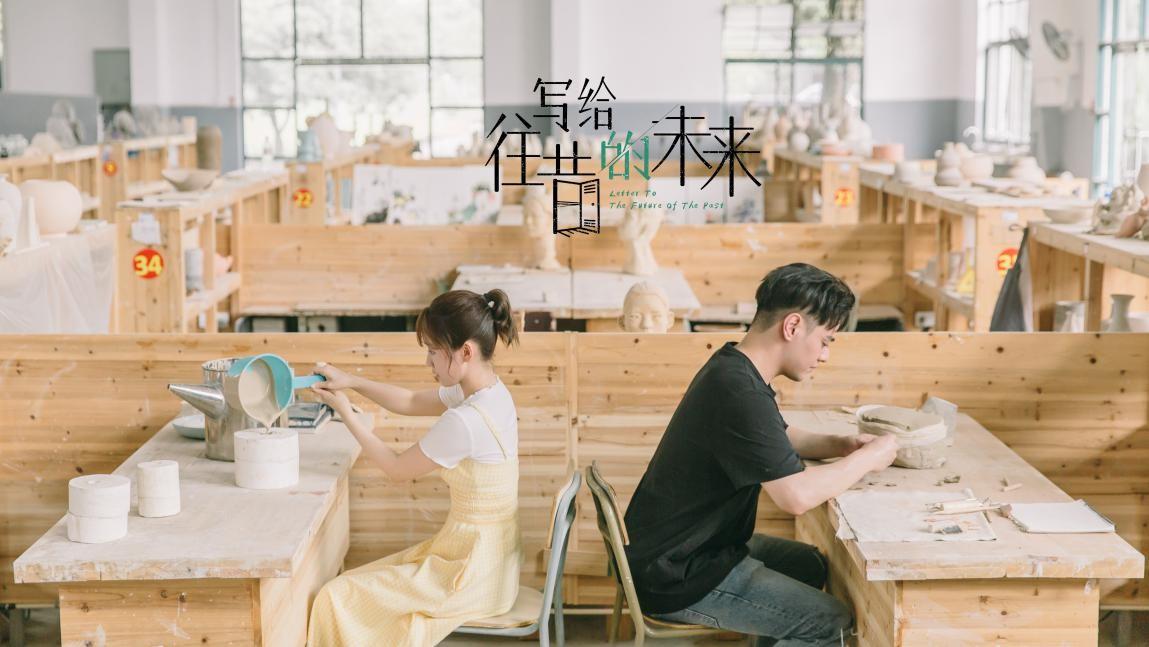 《写给往昔的未来》开启探班 (3).jpg