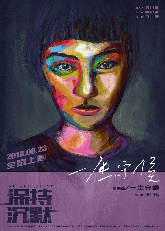 《保持沉默》周迅一人分饰两角 (1).jpeg