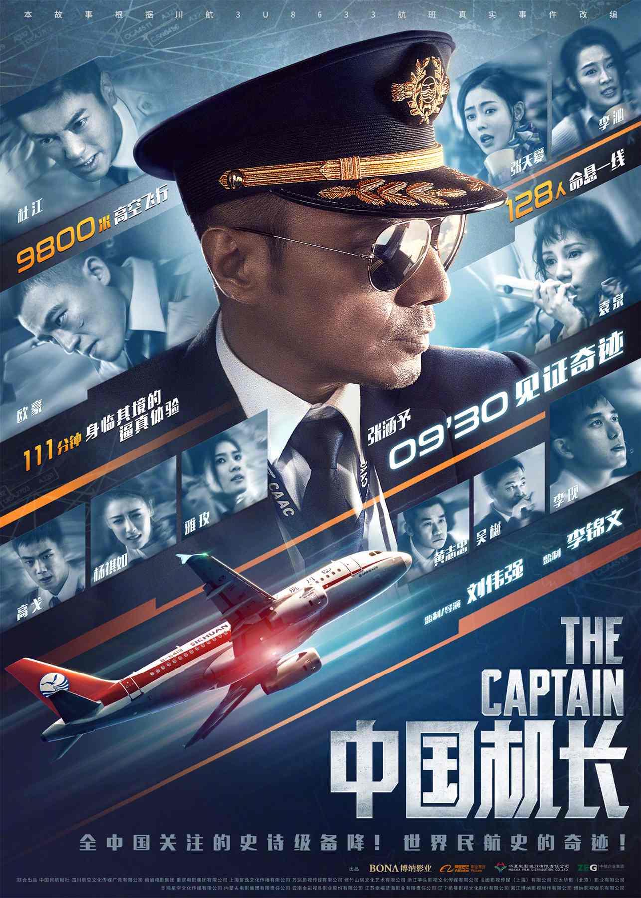 3.电影《中国机长》海报.jpg