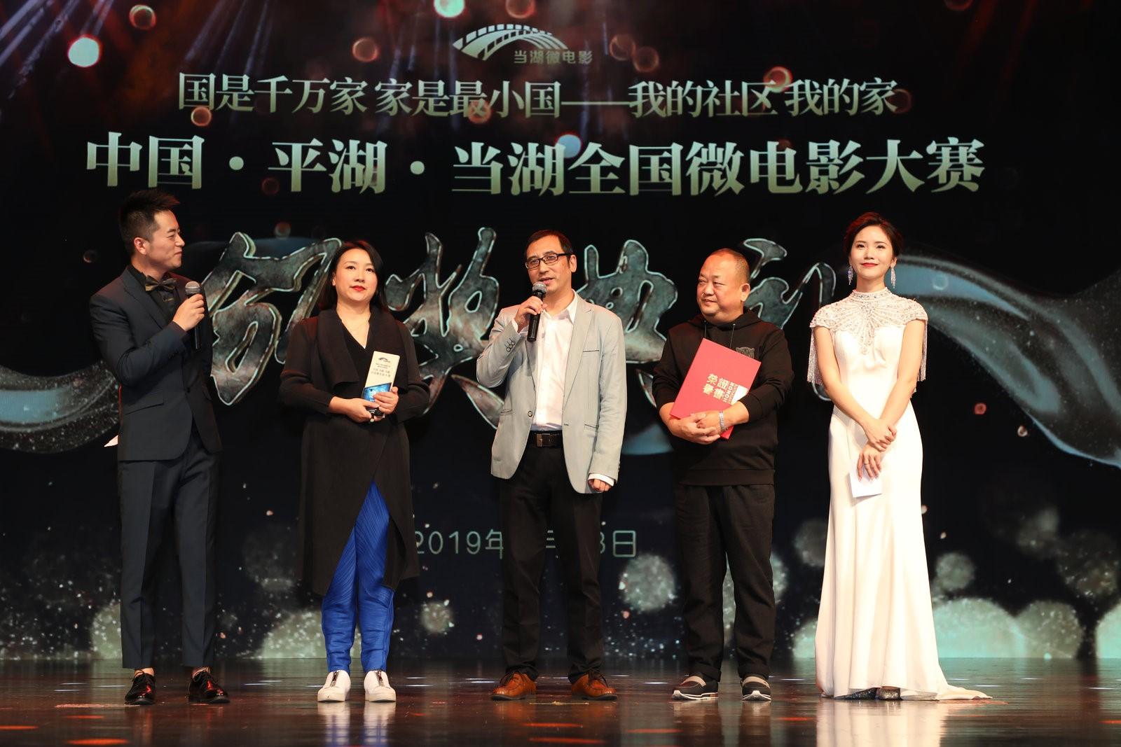 中国·平湖·当湖全国微电影大赛颁奖典礼1.jpg