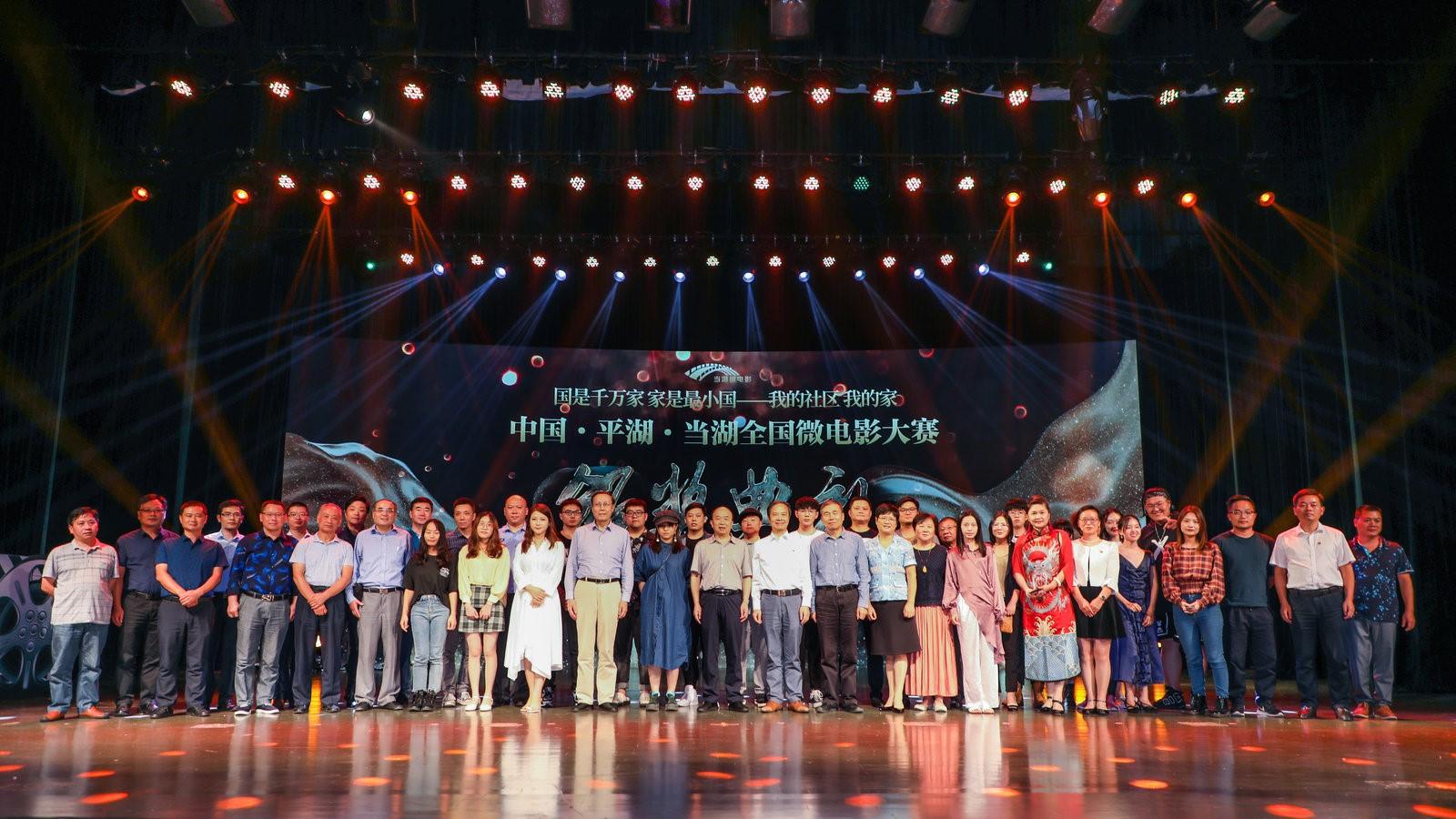 中国·平湖·当湖全国微电影大赛颁奖典礼.jpg