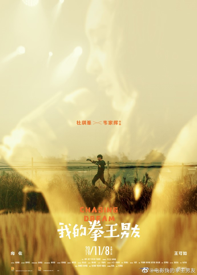 《我的拳王男友》海报.jpg