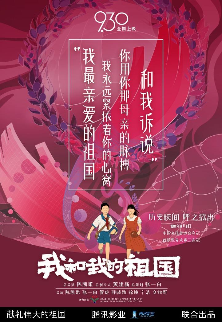 王菲献唱电影《我和我的祖国》 (4).jpg
