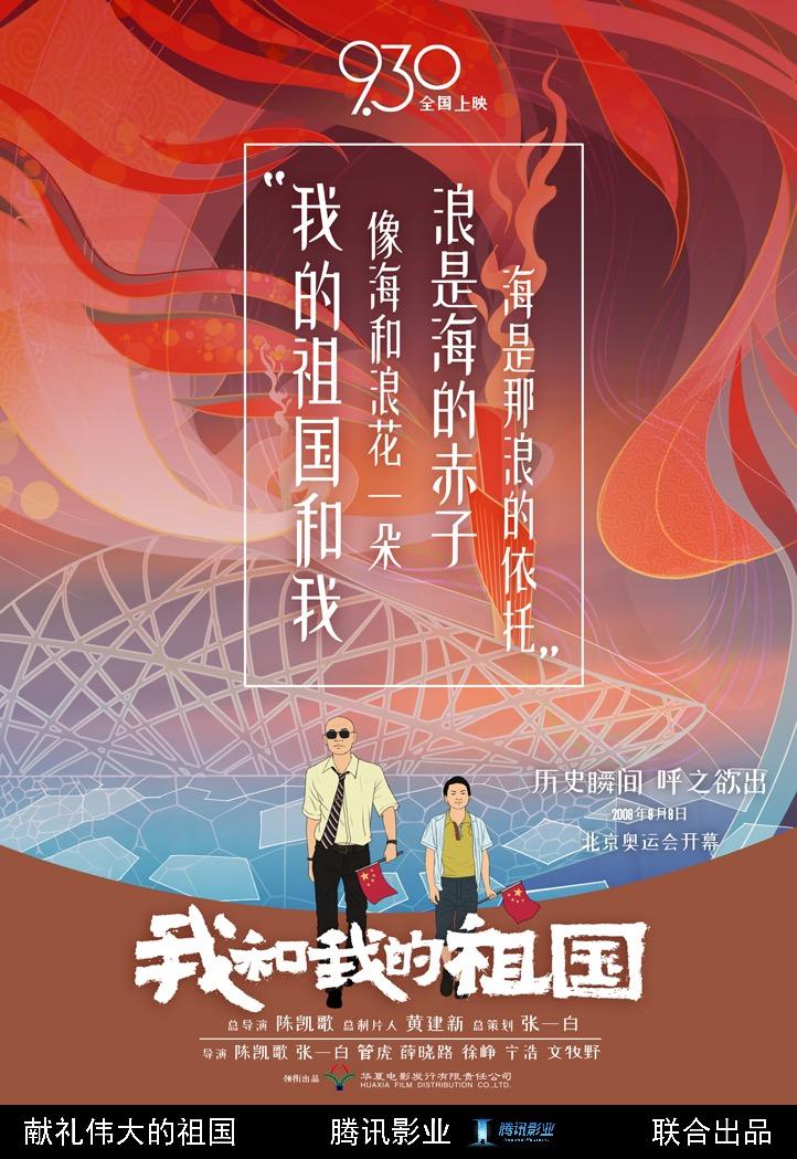 王菲献唱电影《我和我的祖国》 (5).jpg