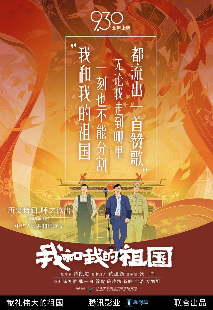 王菲献唱电影《我和我的祖国》 (2).jpg