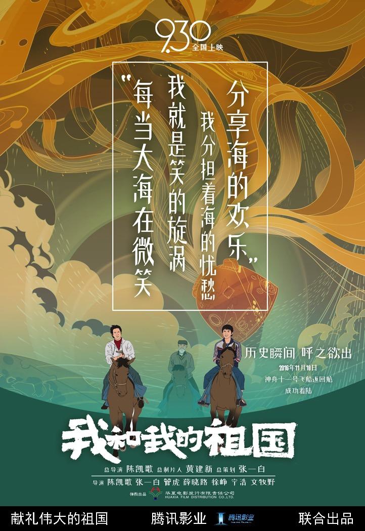 王菲献唱电影《我和我的祖国》 (6).jpg