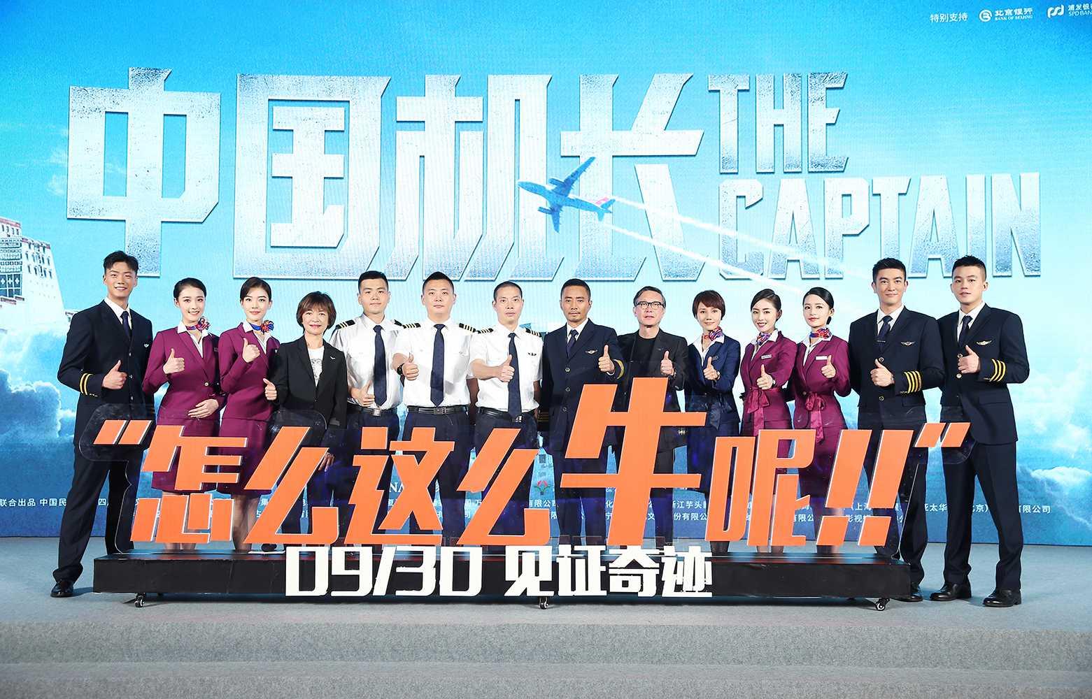 《中国机长》首映礼张天爱 (1).jpg