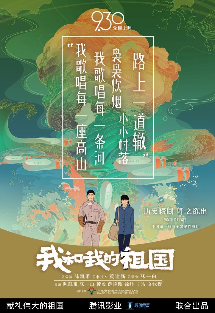 王菲献唱电影《我和我的祖国》 (3).jpg