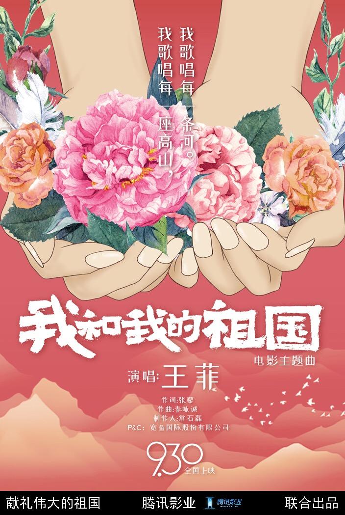 王菲献唱电影《我和我的祖国》 (1).jpg