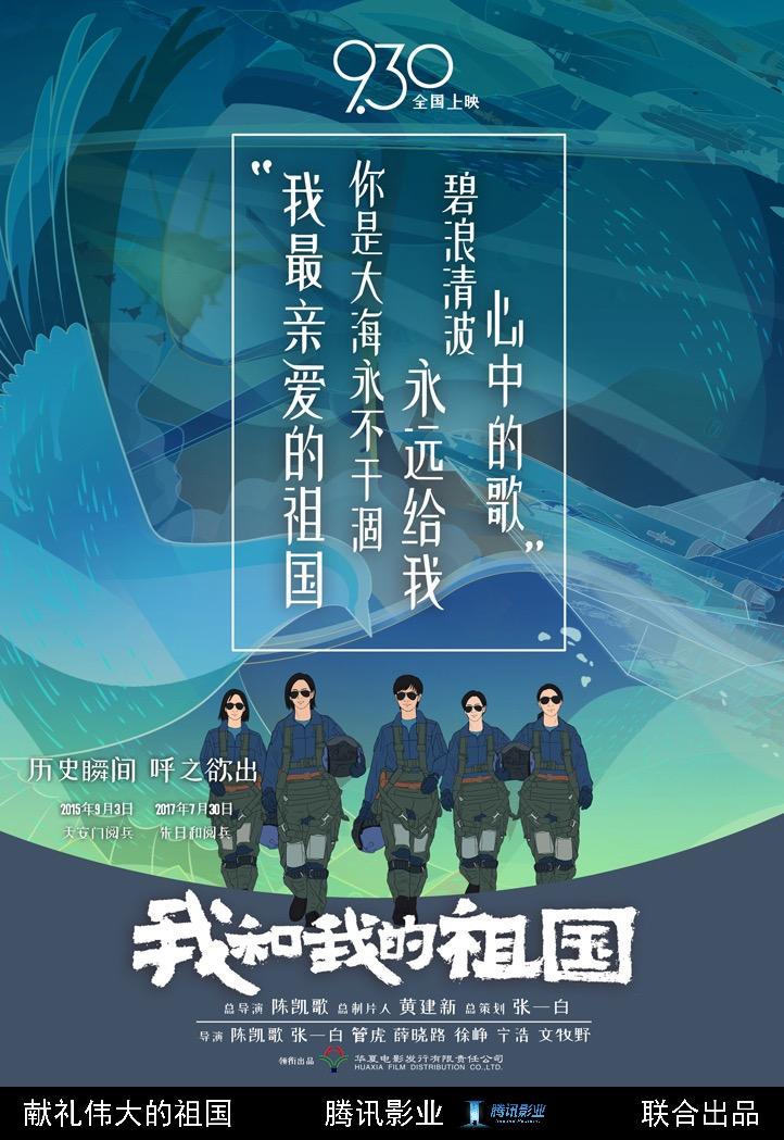 王菲献唱电影《我和我的祖国》 (7).jpg
