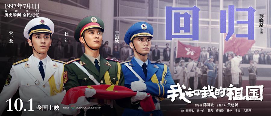 《我和我的祖国》之《回归》篇海报.jpg