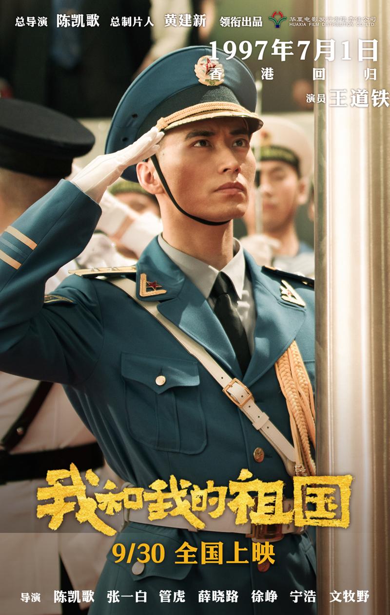 电影《我和我的祖国》海报.jpg
