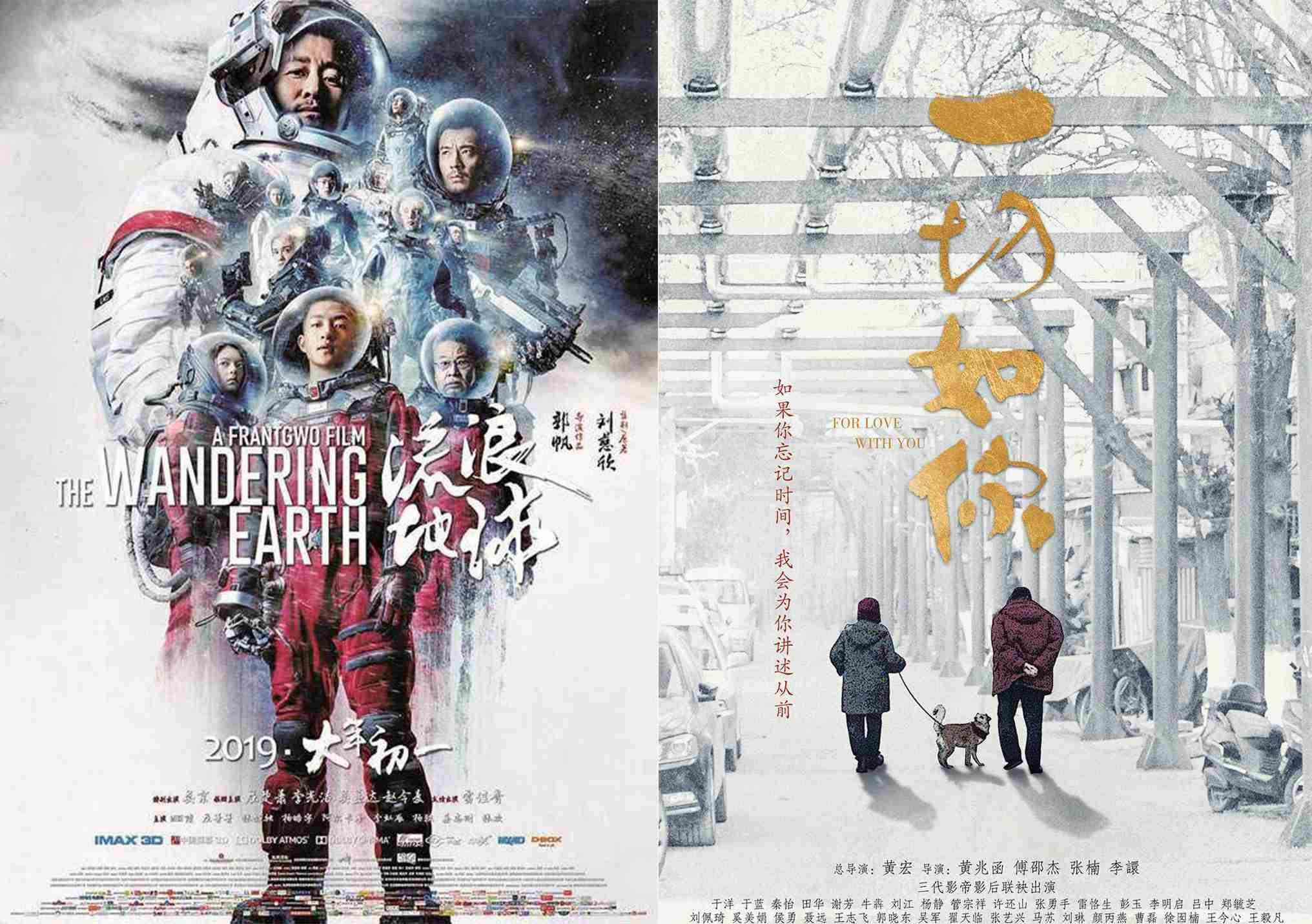 华语电影金嶡叶奖《流浪地球》《一切如你》成为最大赢家 (1).jpg