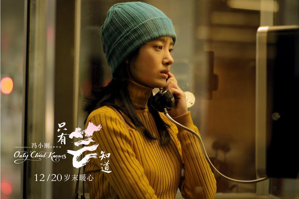 """《只有芸知道》今日上映 杨采钰长文致谢尽显""""芸""""式柔情"""