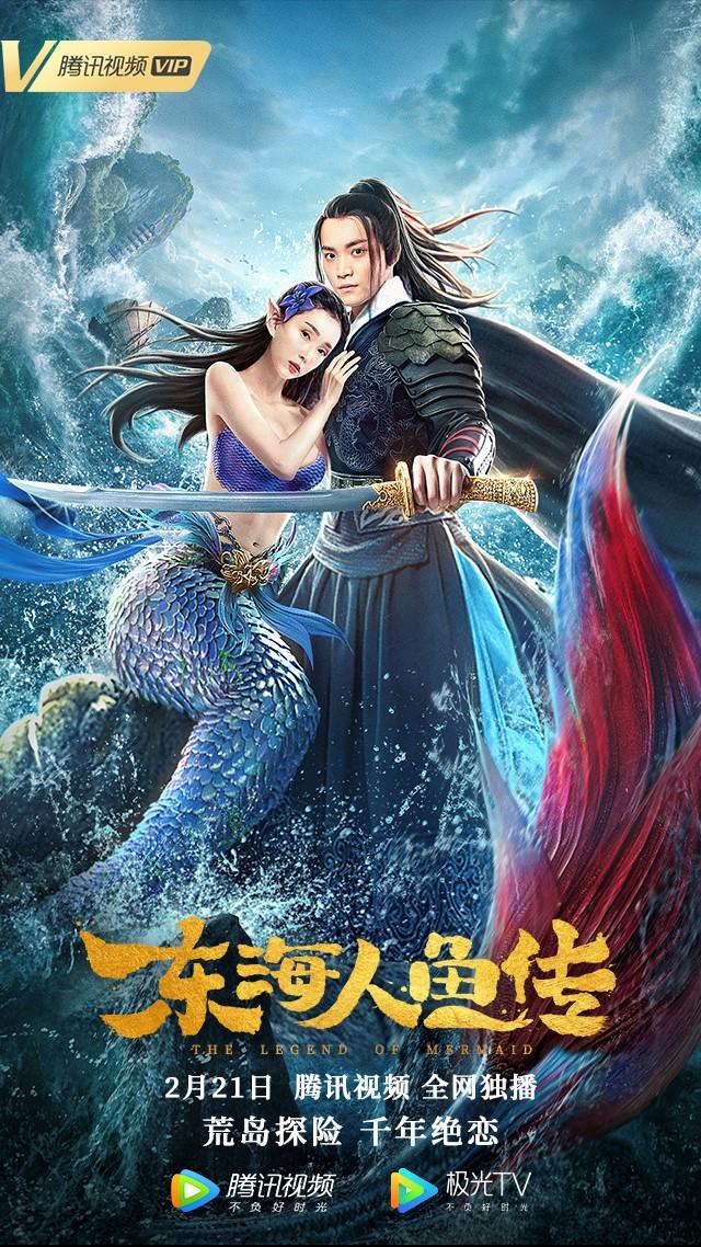 《东海人鱼传》海报.jpg
