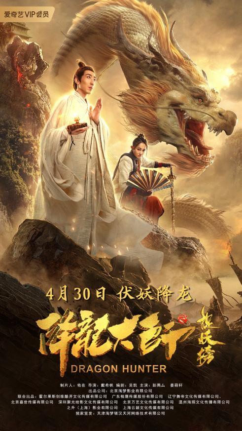 《降龙大师之捉妖榜》海报.jpg