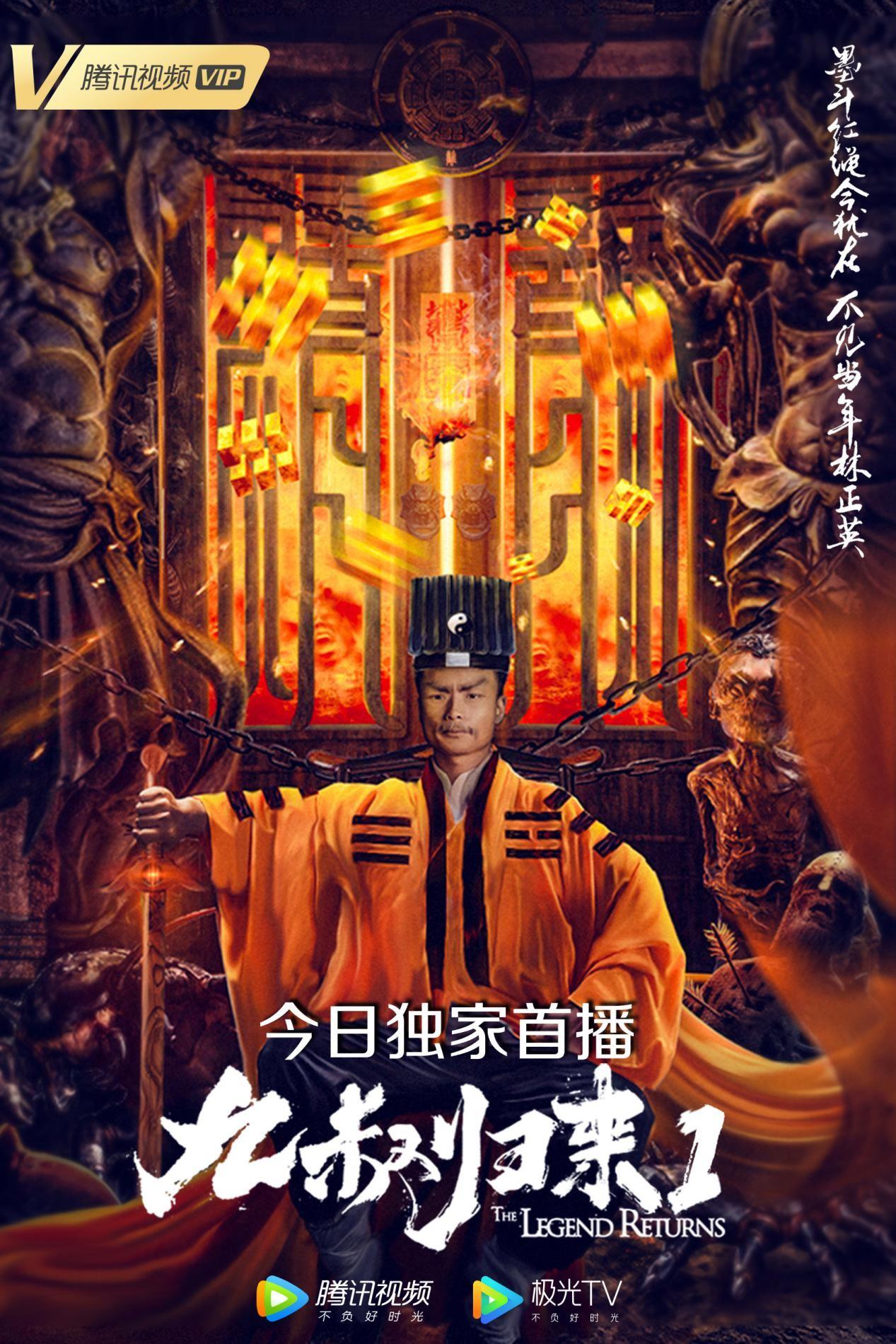 《九叔归来1》海报.jpg