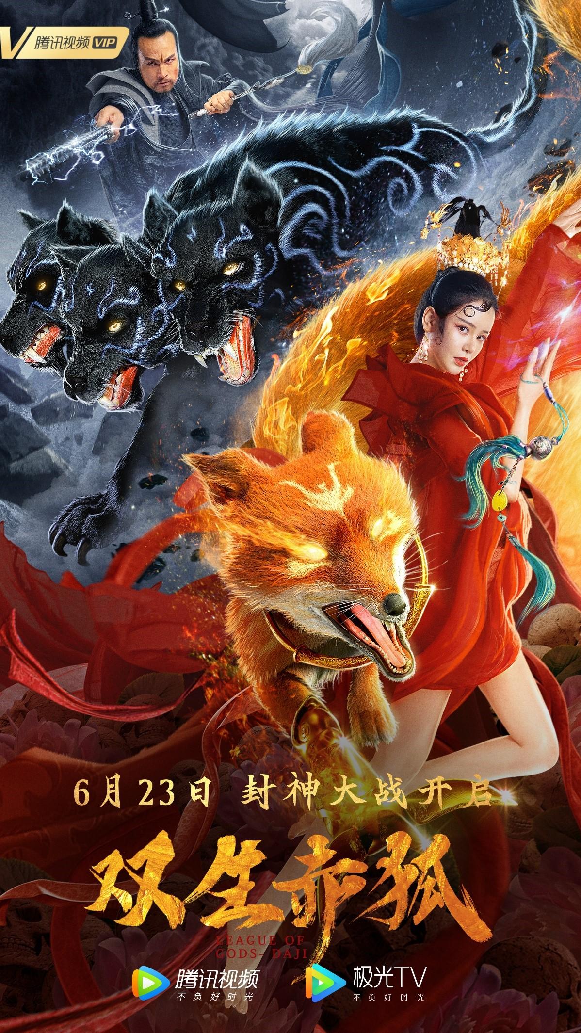 《双生赤狐》海报.jpg
