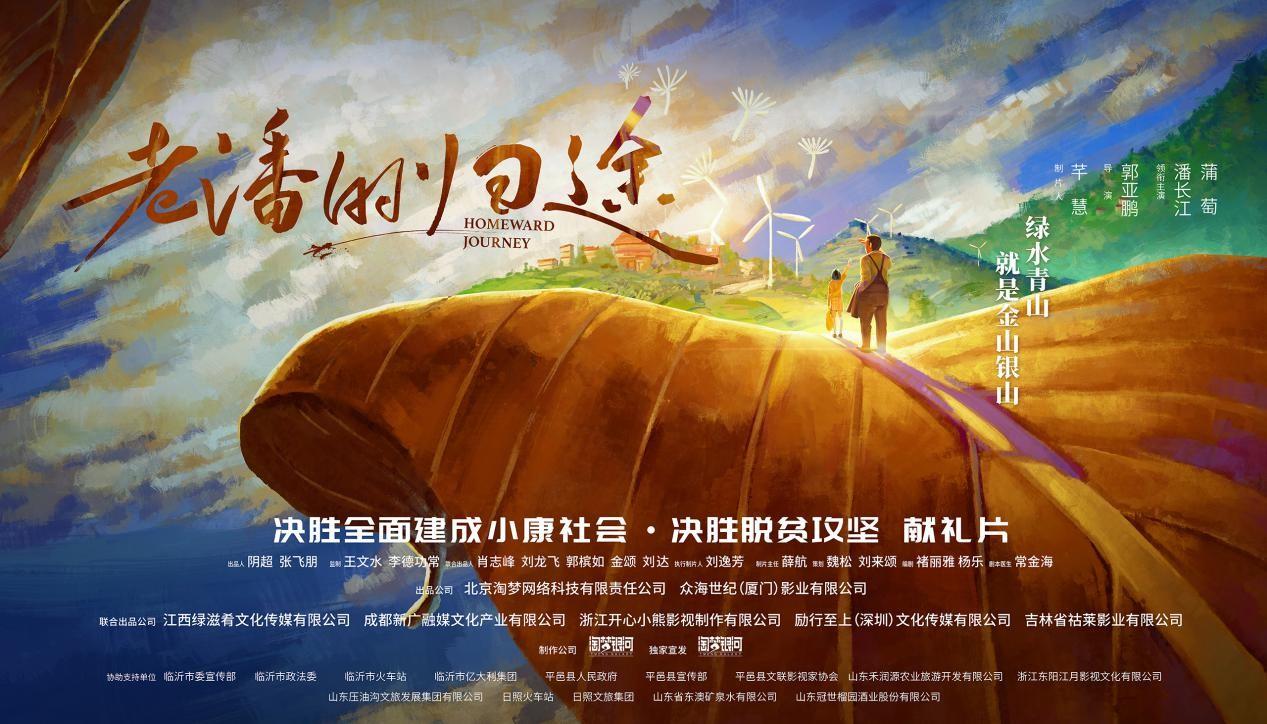 《老潘的归途》海报.jpg