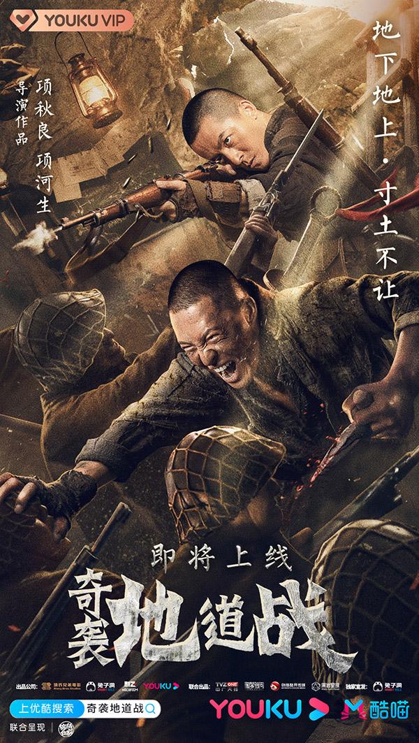 电影《奇袭地道战》预热海报.jpg