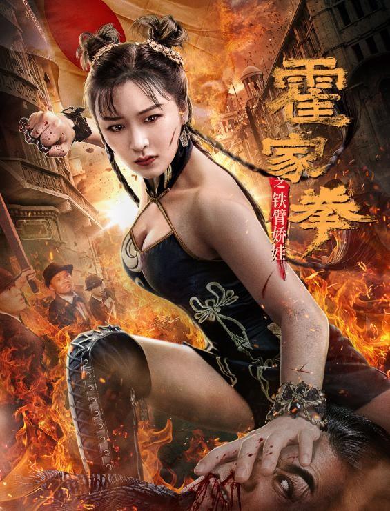 《霍家拳之铁臂娇娃》海报.jpg