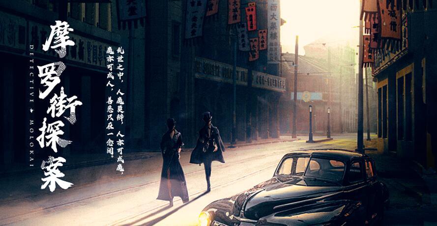 《摩罗街探案》将推迟 古天乐和任达华联手打造悬疑探案电影