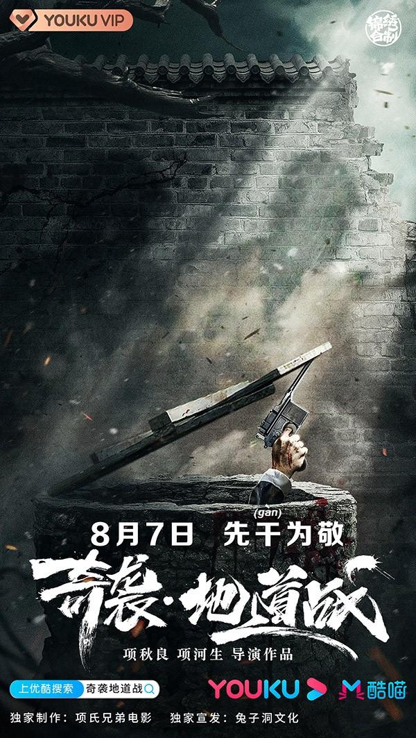 《奇袭•地道战》定档8月7日 (1).jpg