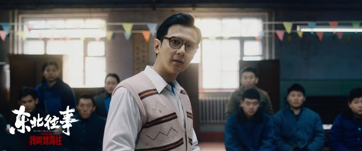 《东北往事:我叫刘海柱》剧照4.jpg