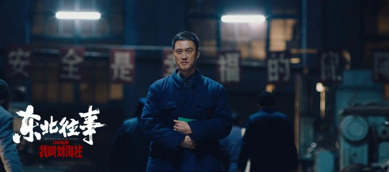 《东北往事:我叫刘海柱》剧照1.jpg