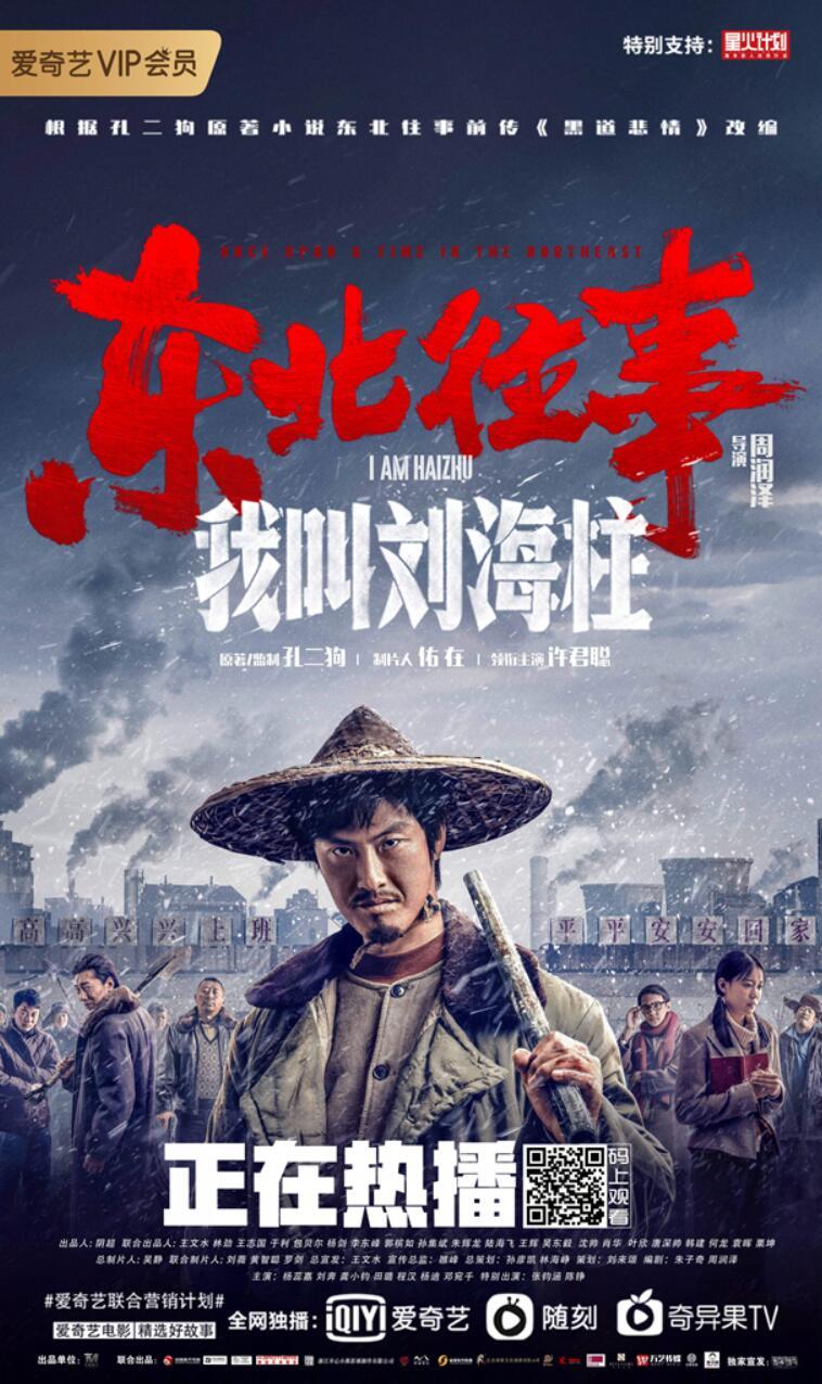 《东北往事:我叫刘海柱》海报.jpg