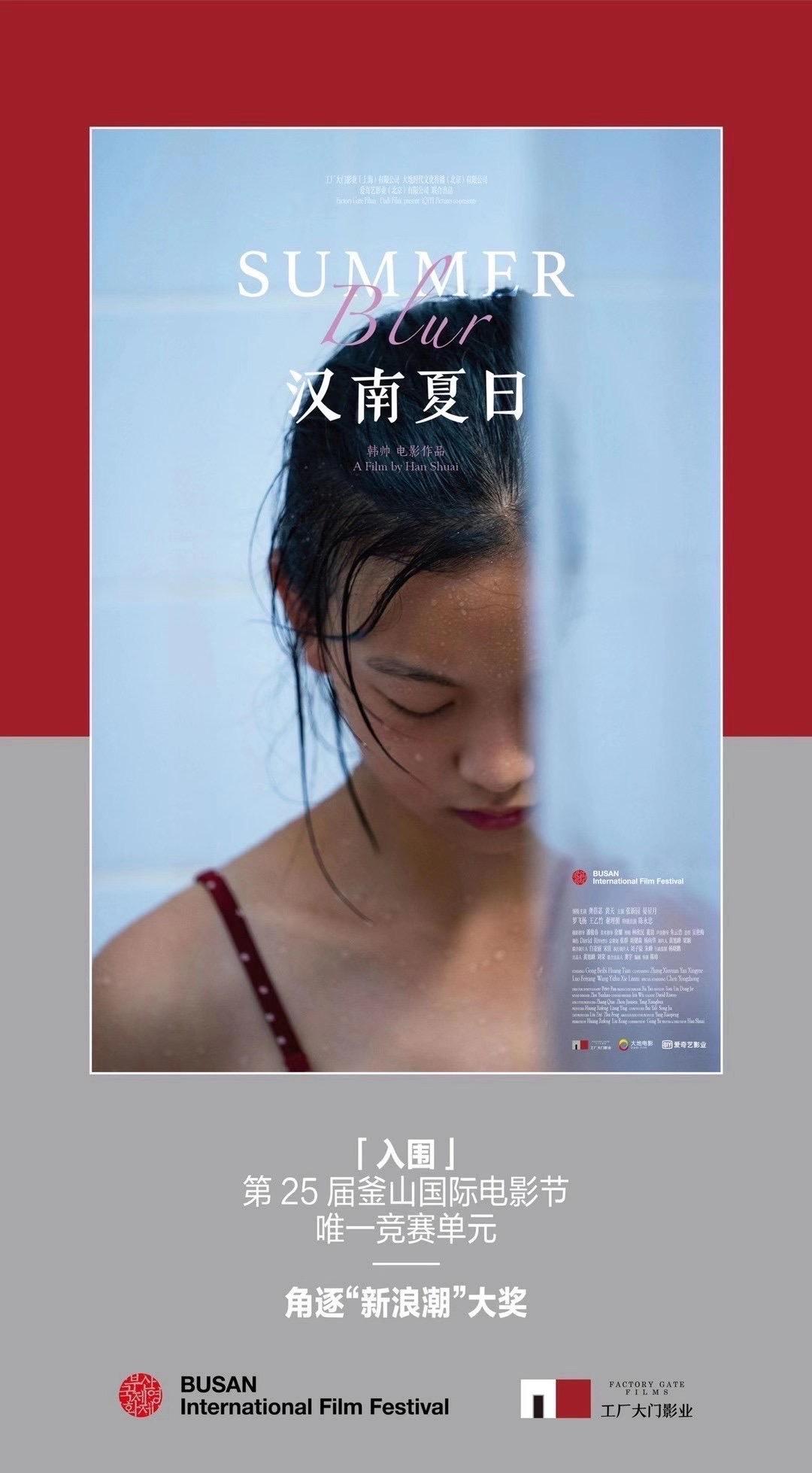 """《汉南夏日》入围釜山电影节""""新浪潮""""竞赛单元.jpeg"""