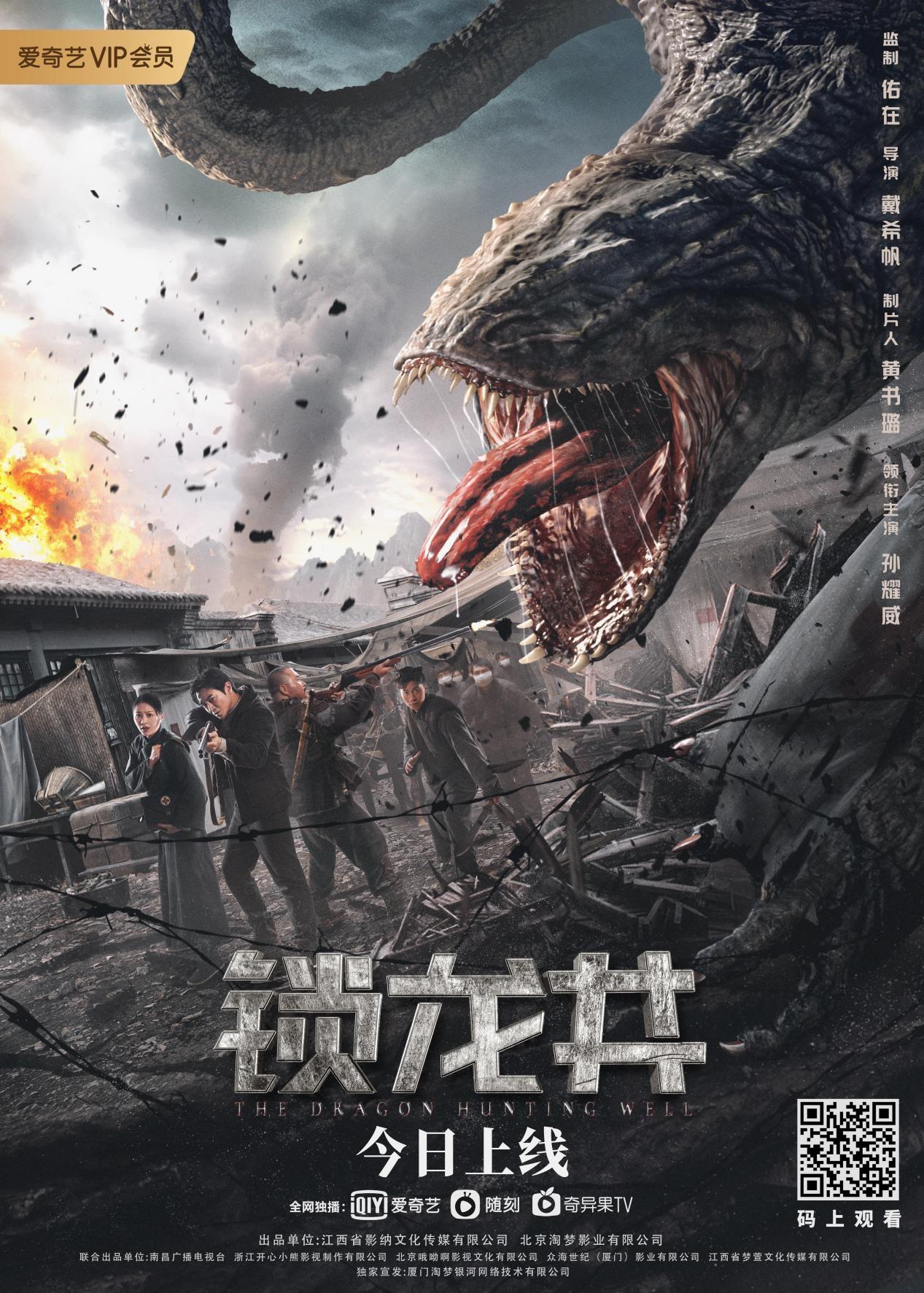 电影《锁龙井》海报.jpg